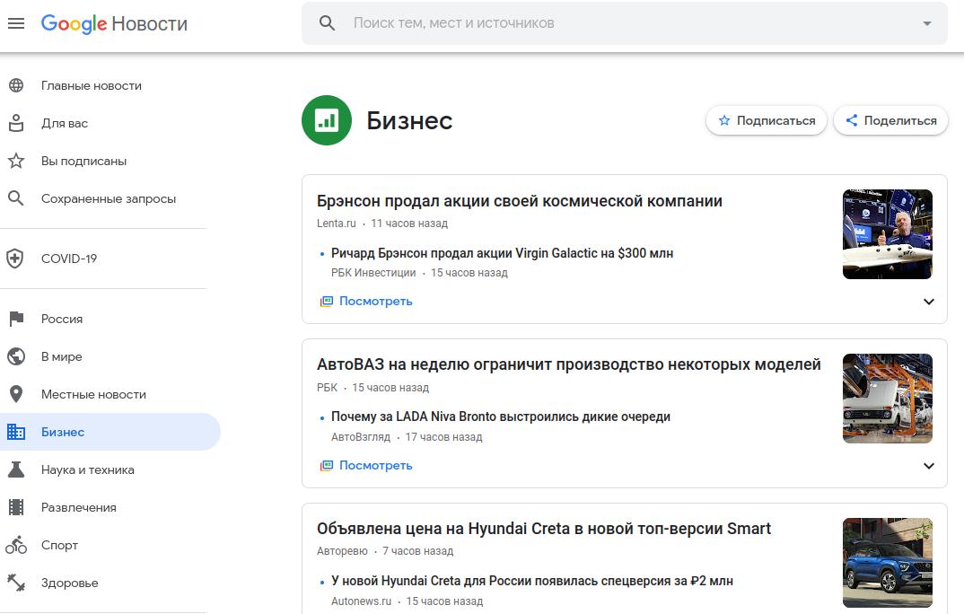 Как добавить страницу в Новости Google?