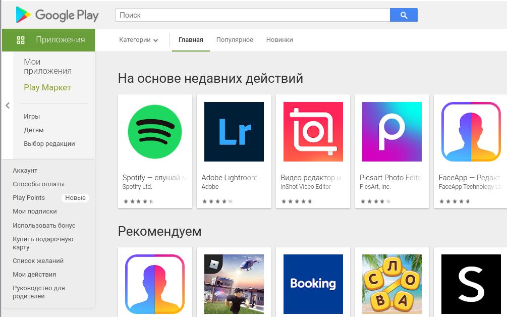 Google делает упор на качество приложений. Многие разработчики исчезнут из Play Store
