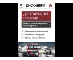 Междугородние грузоперевозки по всей России