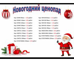 Новогодняя распродажа металлопроката - Изображение 1/2
