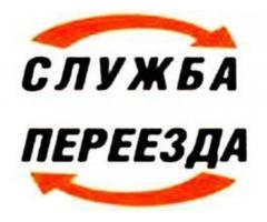 грузоперевозки-грузчики в Курске