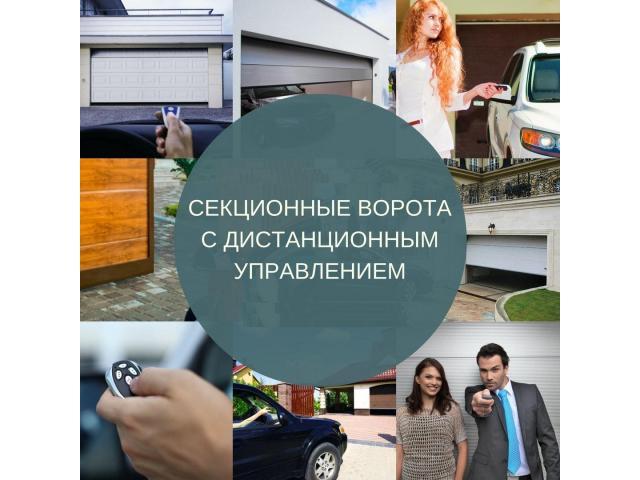 Автоматические-Ворота-Рольставни-Привода! Под ключ - 3/6