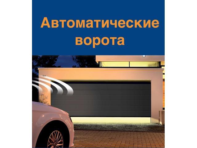 Автоматические-Ворота-Рольставни-Привода! Под ключ - 6/6