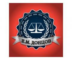 Правовая помощь опытного юриста,адвоката. Звони!