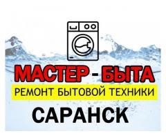 Мастер стиральных машин в Саранске