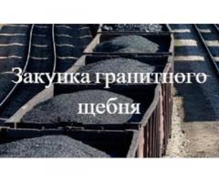 Бартер недвижимости на гранитный щебень фр. 5-20