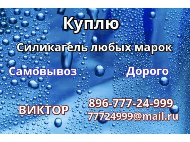 Куплю силикагель фасованный - 1/1
