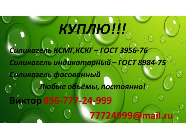Куплю силикагель ГОСТ 3956-76 - 1