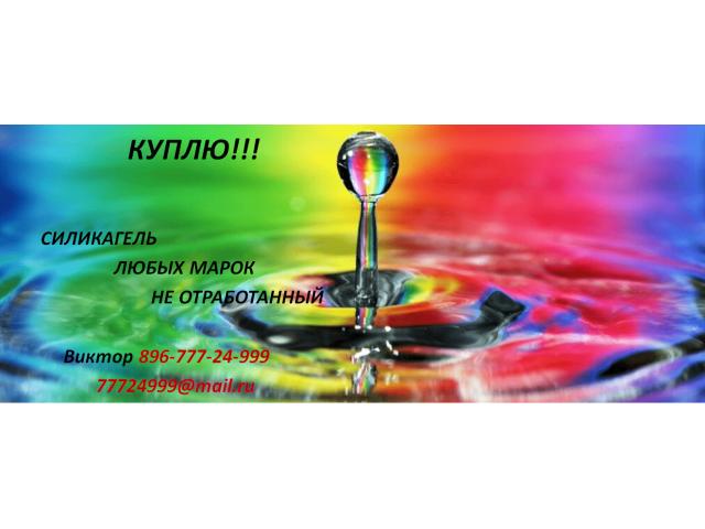 Куплю силикагель ГОСТ 3956-76 - 2