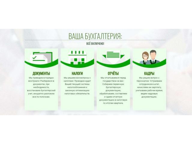 Бухгалтерские услуги - 3