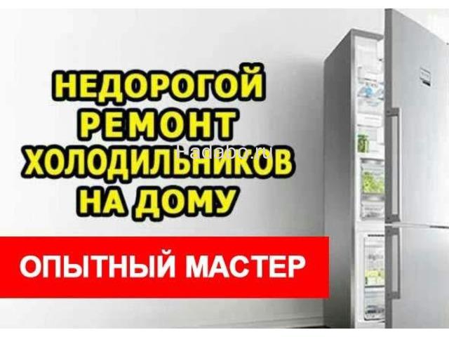 Срочный ремонт холодильников. - 2/5