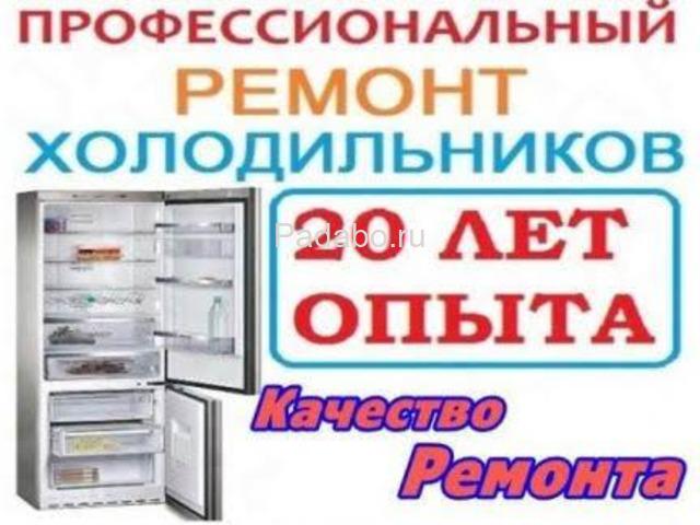 Срочный ремонт холодильников. - 3/5