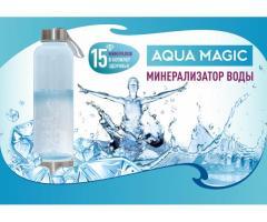 Уникальный Фитнес минерализатор воды «Aqua magic».