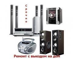 Ремонт музцентров, магнитофонов VHS, dvd  Выезд