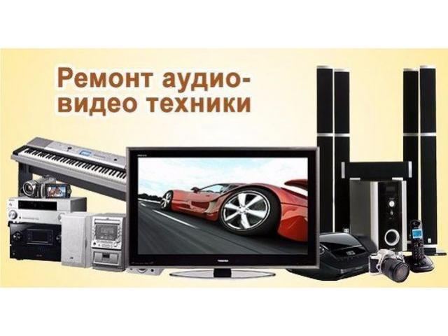 Ремонт музцентров, магнитофонов VHS, dvd  Выезд - 3/4